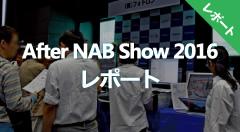AfterNABShow Osaka/Tokyo フォトロンブースレポート