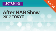 After NAB Show 2017 TOKYO フォトロンブースみどころ