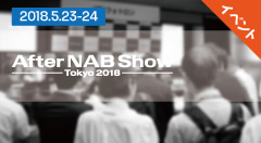 AfterNABShow2018フォトロンブースみどころ