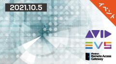 10/5(火)開催:「Avid+EVS&フォトロン セントラライズ収録・編集システム」ウェビナー