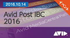 Avid Post IBC 2016(2016.10.14)開催情報
