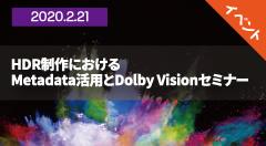 「HDR制作におけるMetadataの活用とDolby Visionセミナー」事前情報