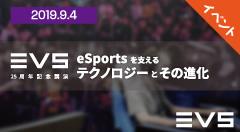 EVS 25周年記念講演『eSportsを支えるテクノロジーとその進化』