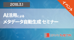 AI活用によるメタデータ自動生成ツール「GrayMeta Platform」セミナー開催情報(2018.3.1)