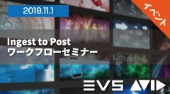 EVS/Avid Ingest to Post ワークフローセミナー