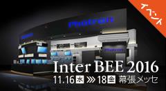 InterBEE2016 �t�H�g�����u�[�X�݂ǂ���