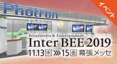 InterBEE2019フォトロンブースのみどころ