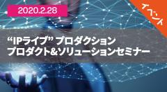 """IPライブ""プロダクション プロダクト&ソリューションセミナー"