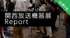 関西放送機器展 フォトロンブースレポート