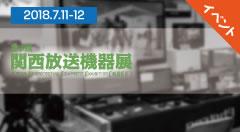 第3回 関西放送機器展