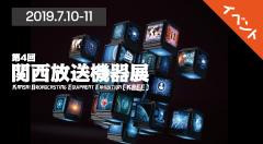 第4回 関西放送機器展