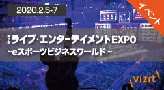 「ライブ・エンターテイメントEXPO~eスポーツビジネスワールド」フォトロンブースみどころ
