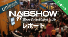 NAB Show 2016 レポート