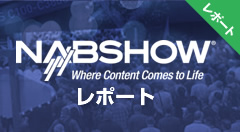 NAB Show 2020 レポート