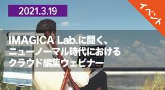 フォトロン Avid | Edit On Demand IMAGICA Lab.事例ウェビナー