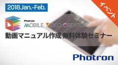 動画マニュアル作成無料体験セミナー開催情報(2018.1-2月)