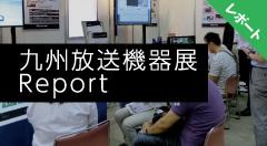 九州放送機器展2016フォトロンブースレポート