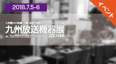 九州放送機器展2018