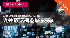 九州放送機器展2019 フォトロンブースみどころ を公開