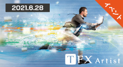 TFX-ArtistメジャーバージョンアップVer4.0リリースウェビナー