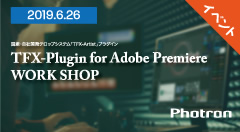 TFX-Plugin Adobe Premiere WORK SHOP開催情報