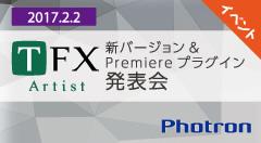 テロップシステム「TFX-Artist」新バージョン/Premiereプラグイン発表会 事前情報