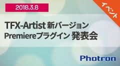 テロップシステム「TFX-Artist」新バージョン & Premiereプラグイン発表会(2018.3.8)