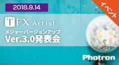 TFX-Artist Ver.3.0メジャーバージョンアップ発表会