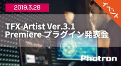 TFX-Artist Ver.3.1 / Premiereプラグイン発表会