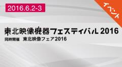 東北映像機器フェスティバル 2016(2016.6.2-3)事前情報