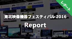 東北映像機器フェスティバル2016フォトロンブースレポート