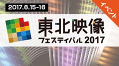 東北映像フェスティバル2017 映像機器展