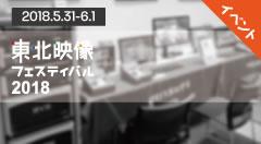 東北映像フェスティバル2018 映像機器展
