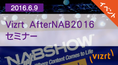 Vizrt AfterNAB2016 セミナー(2016.6.9)事前情報