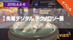 第4回先端デジタルテクノロジー展(2018.4.4-6)フォトロンブースみどころ