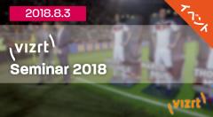 Vizrt Seminar 2018