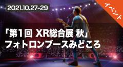 10/27-29開催:「第1回 XR総合展 秋」フォトロンブースみどころ