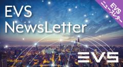 EVSニュースレター1月号~リモートプロダクション検証レポート@Vidmeet Online~