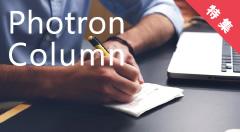 フォトロンコラムプロフェッショナル向けデジタル映像制作に関する最新情報や、フォトロン取扱製品情報などをご紹介