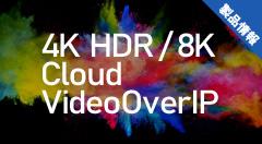 4K HDR / 8K / Cloud / VideoOverIP システムラインアップ
