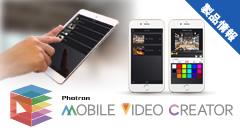 NEW iPhone/iPad 映像制作・編集アプリ「Photron-MobileVideoCreator」製品情報