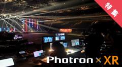 XR/バーチャル演出サービス Photron x XR