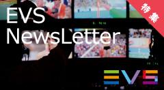 EVS NewsLetter EVSの最新ニュース・ケーススタディなどをご紹介
