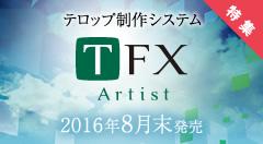 テロップ制作システム TFX-Artist スペシャルサイトdekoライクな操作性とスピードを追求した自社開発テロップ制作システム「TFX-Artist」の最新情報をご紹介します。