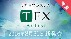 テロップシステム TFX-Artist スペシャルサイト
