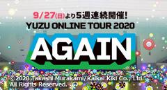 ゆず初のオンラインツアー<YUZU ONLINE TOUR 2020 AGAIN>